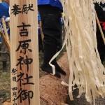 吉原神社御柱祭の写真27枚